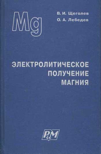 схемы получения магния