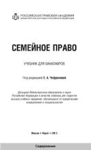 Хилвар, пчелинцева л.м., семейное право россии: учебник для вузов 2005 место