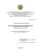 spbpu el Высотное строительство с учетом применения  Аймагамбетова Салтанат Мамыровна Высотное строительство с учетом применения трубобетонных конструкций Электронный ресурс магистерская диссертация