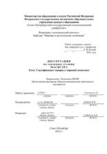 spbpu el Сертификация товаров в мировой экономике магистерская  Галочкина Анастасия Дмитриевна Сертификация товаров в мировой экономике Электронный ресурс магистерская диссертация А Д Галочкина
