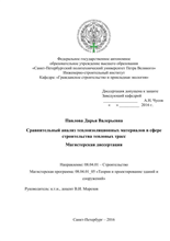 spbpu el Сравнительный анализ теплоизоляционных материалов в   Дарья Валерьевна Сравнительный анализ теплоизоляционных материалов в сфере строительства тепловых трасс Электронный ресурс магистерская диссертация