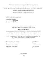 spbpu el Сравнительный анализ потребительских свойств  Вокуева Надежда Юрьевна Сравнительный анализ потребительских свойств экспертиза качества майонезных соусов и организация торговли в розничном торговом