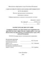 spbpu el Совершенствование государственного регулирования  Худоева Нина Джемаловна Совершенствование государственного регулирования контрактной системы в сфере закупок товаров работ услуг для обеспечения