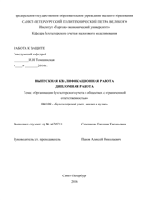 spbpu el Организация бухгалтерского учета в обществах с  Семенкова Евгения Евгеньевна Организация бухгалтерского учета в обществах с ограниченной ответственностью Электронный ресурс дипломная работа 080109
