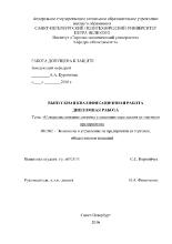 Отчет по практике машиностроительный завод