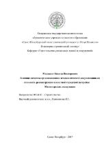 ЭБ СПбПУ Влияние качества организационно технологической   организационно технологической документации на стоимость реконструкции в плотной городской застройке Электронный ресурс магистерская диссертация