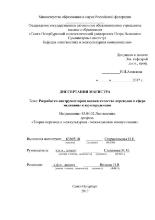 spbpu el Разработка инструментария оценки качества переводов в  Старосельская Наталия Евгеньевна Разработка инструментария оценки качества переводов в сфере медицины и юриспруденции Электронный ресурс магистерская