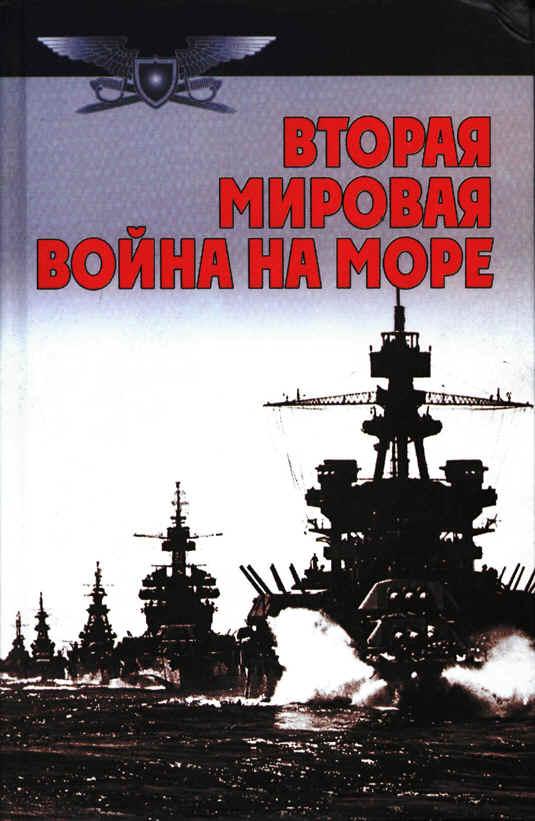 тарас а.е подводные лодки второй мировой войны