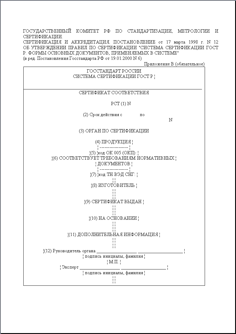 Форма Сертификата Соответствия при Обязательной Сертификации Продукции