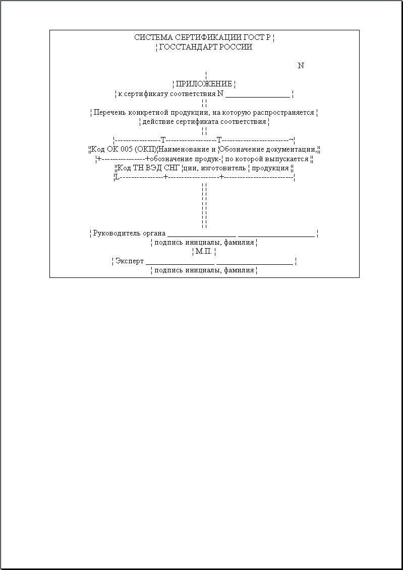 инструкция по охране труда контролера отк швейного производства