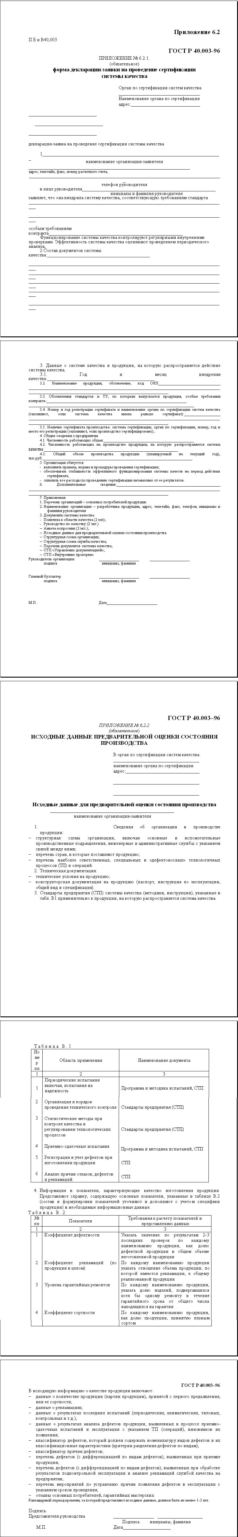 сертификаты качества товара бланк образец